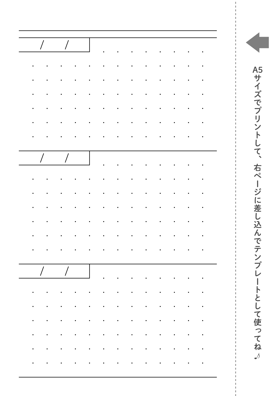COPIC my note専用テンプレート日記3段