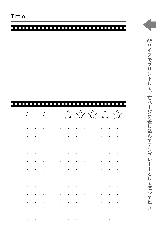 COPIC my note専用テンプレートフィルム